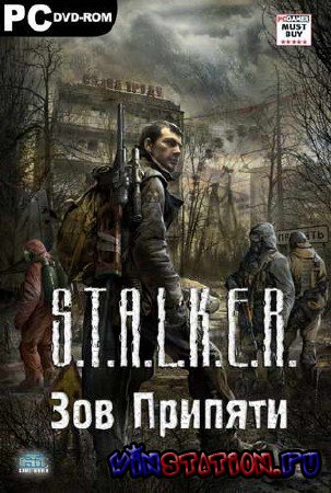 Скачать S.T.A.L.K.E.R. Зов Припяти / Call of Pripyat (PC/RUS/RePack) бесплатно