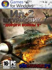 IL-2 Sturmovik. Road of war 2 (PC/RUS)