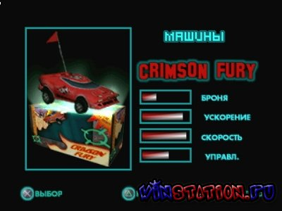 —качать игру Twisted Metal: Small Brawl (PSX/RUS/2001)