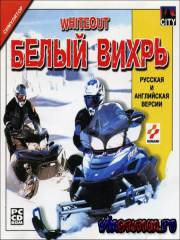Белый Вихрь / Whiteout (PC/RUS)