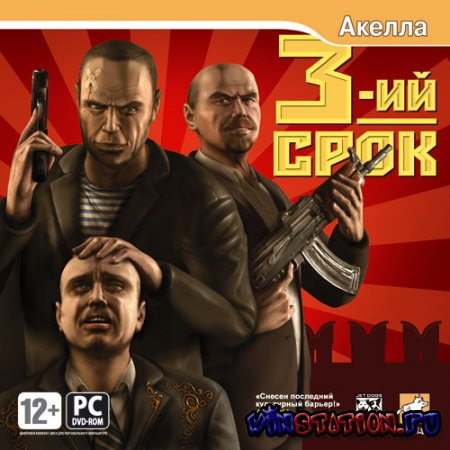Скачать 3rd Term (PC/RUS/RePack) бесплатно