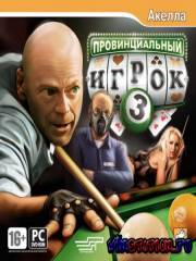 The Provincial Player 3 (PC/RUS/RePack)