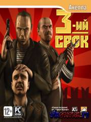 3rd Term (PC/RUS/RePack)
