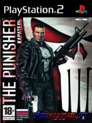 Каратель/The Punisher (PS2/RUS/2005)