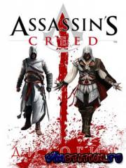 Дилогия Assassin's Creed (2010/RUS/RePack)