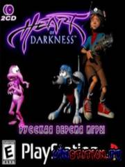 Heart of Darkness (PS1/RUS)