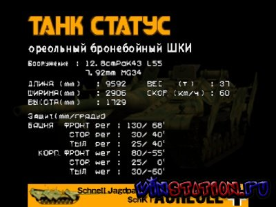 Tank Collection: 5 in 1 (PSX/RUS)