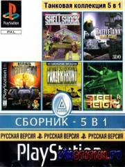 Tank Collection: 5 in 1 (PS1/RUS)
