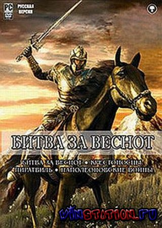 Скачать The Battle for Wesnoth (PC/RUS) бесплатно