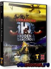 Трилогия Hidden and Dangerouse (PC/RUS/RePack)