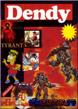 ����� ������ ��������� ��� Dendy  (PC)