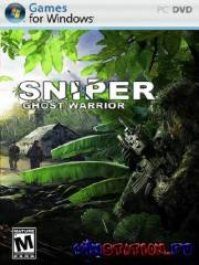 Sniper: Ghost Warrior [Upd 2-3] (PC/RUS/RePack)