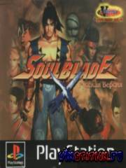 Soul Blade (PS1/RUS)
