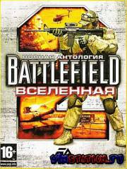 Battlefield Antology (PC/Full RUS)