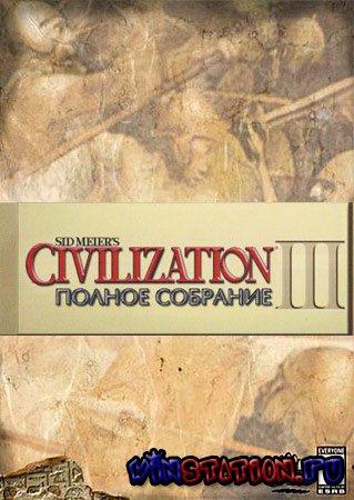 Скачать игру Sid Meier's Civilization 3 Полное собрание бесплатно торрентом