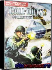Call of Duty 2 - Holy War (PC/RU Only)