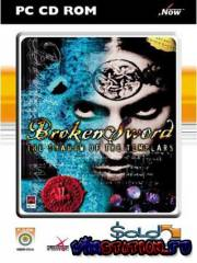 Broken Sword: The Shadow of the Templars - Director\