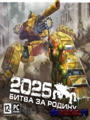 2025: Battle for Fatherland (PC/RePack/RU Audio)