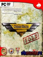 Стальные Mонстры. Gold (PC/RUS/RePack)