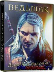 The Witcher - Gold Edition (PC/2010/Repack Механики)