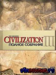 Sid Meier's Civilization III. Полное собрание (PC/2010/Full/RU Audio)