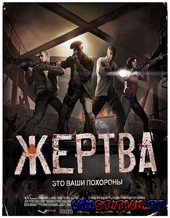 "Скачать Left 4 Dead 2 DLC ""Sacrifice"" 2.0.4.1 + GAME (PC/2010) бесплатно"
