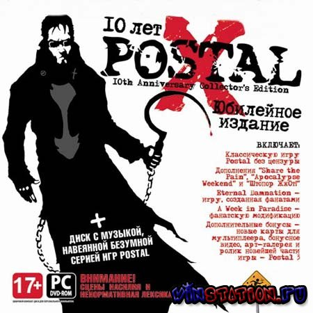 ������� Postal 10th Anniversary Collector�s Edition (PC/RUS) ���������