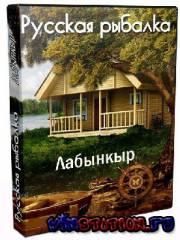 русская рыбалка лабынкыр