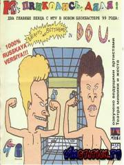 Beavis and Butthead DO U / Бивис и Батхед идут в институт (PC/Полностью рус ...