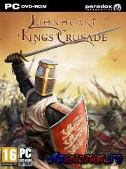 Lionheart: Kings Crusade (PC)