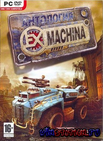 Ex Machina: Трилогия (2006-2007/Rus/RePack/РС)