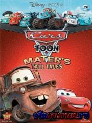 Cars Toon: Mater's Tall Tales (PC/RUS/Repack)
