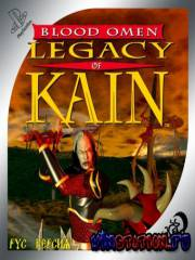 Blood Omen: Legacy of Kain (PSX/RUS)