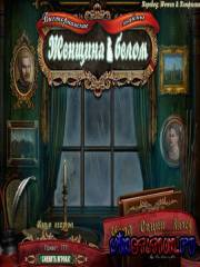 Victorian Mysteries. Woman in White (PC/RUS)