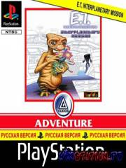 E.T.: Interplanetary Mission (PS1/RUS)