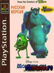 Monsters Inc. - Scream Team (PS1/RUS)