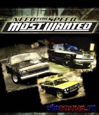 Русские машины для NFS Most Wanted (2010/RUS)