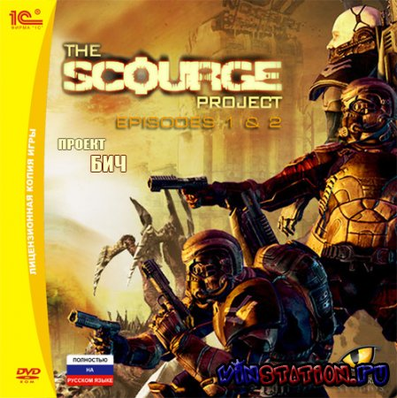 The Scourge Project - Episode 1 and 2 (PC/RUS/RePack)