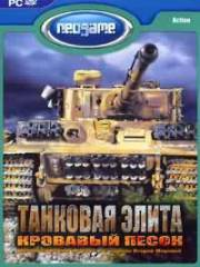 Panzer Elite: Action Dunes Of War (PC/RUS)