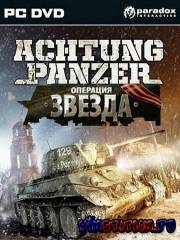 Achtung Panzer: Операция 'Звезда' (2010/RUS/Repack/PC)
