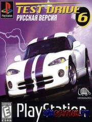 Test Drive 6 (PS1/RUS)