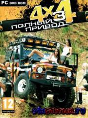 Полный Привод 3 / Off-Road Drive (2010/RUS/RePack)