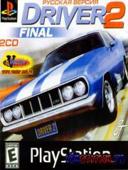 Driver 2 (PS1/RUS)
