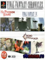 Final Fantasy Chronicles (PS1/RUS)