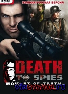 Скачать Death to Spies: Moment Of Truth (PC/RUS/Repack) бесплатно
