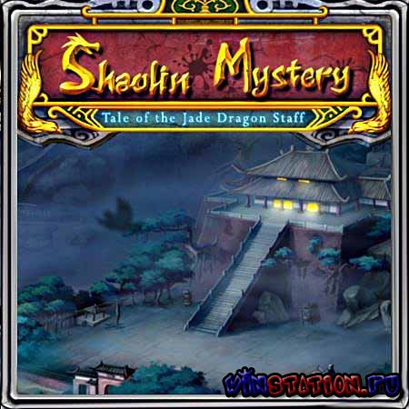 Скачать Shaolin Mystery: Tale of the Jade Dragon Staff (PC/RUS) бесплатно