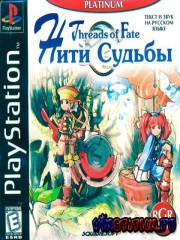 Threads of Fate (PSX/RUS/RGR)