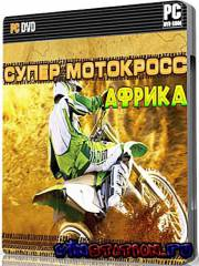 Super Motocross: Africa 1.0.3.2 (PC/RUS)