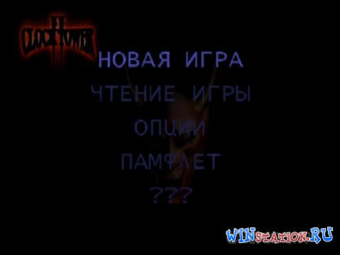 Скачать игру Clock Tower 2: The Struggle Within (PSX/RUS)