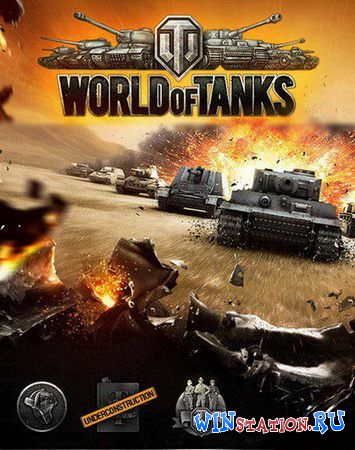 ������� World of Tanks / ��� ������ (��/2010/RUS/Repack) ���������
